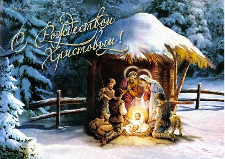 Душевные поздравления с Рождеством 2020 в стихах и прозе для всех