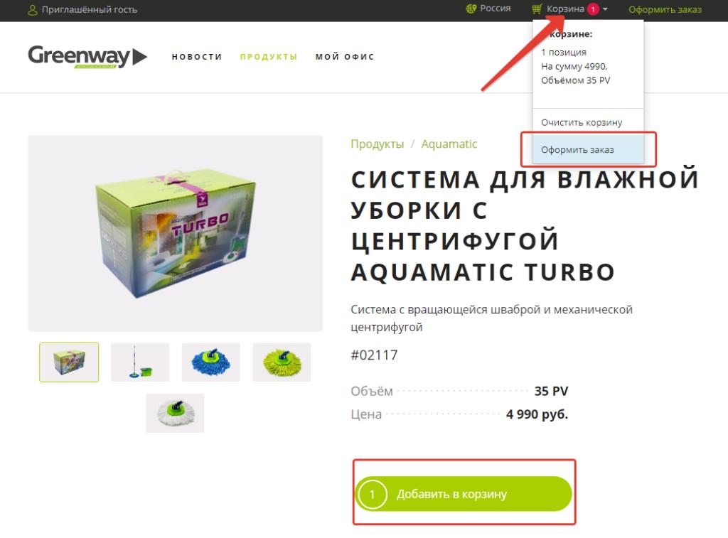 Инструкция заказа швабры на сайте Гринвей