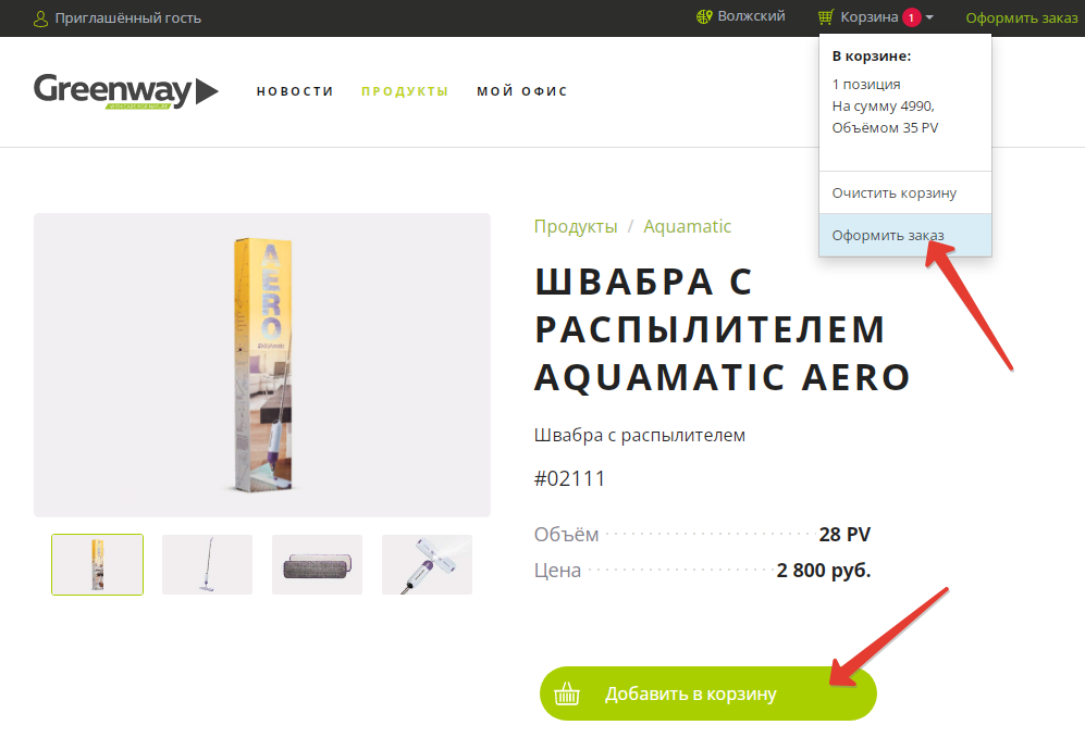 Инструкция для заказа швабры Гринвей Акваматик Аэро